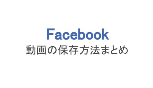 【フェイスブック】動画の保存まとめ!スマホやMacでダウンロード