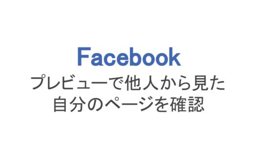 【フェイスブック】プレビュー機能で他人から見た自分のページを確認