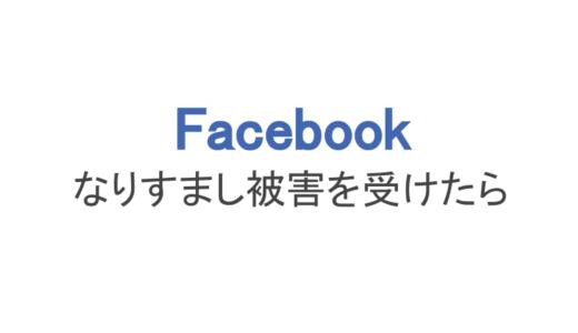 【フェイスブック】なりすましに遭ったら…見分け方や通報のやり方