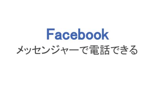 【フェイスブック】メッセンジャーで通話が可能!料金や設定を解説