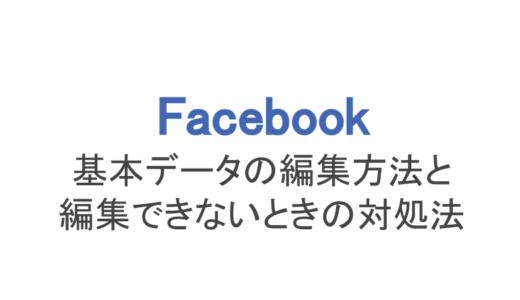 【フェイスブック】基本データの編集方法と編集できないときの対処法