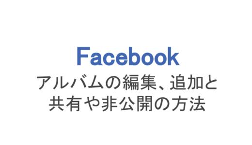 【フェイスブック】アルバムの保存や編集方法!非公開や共有方法まで