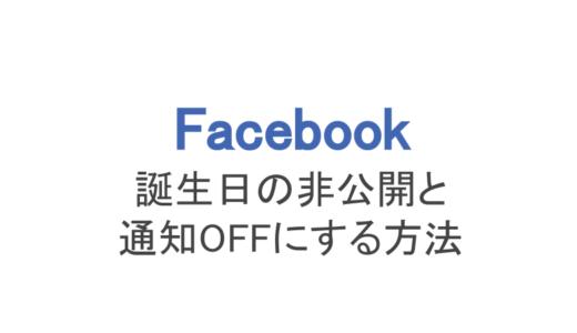 【フェイスブック】誕生日を非公開にする方法と通知しないやり方