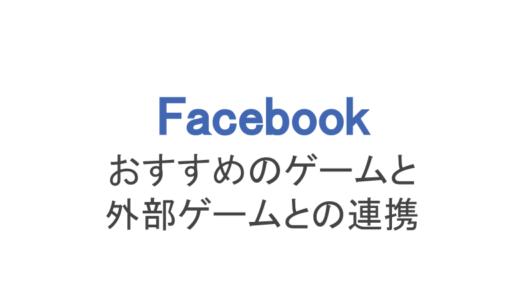 【フェイスブック】インスタントゲームのおすすめと外部ゲームの連携