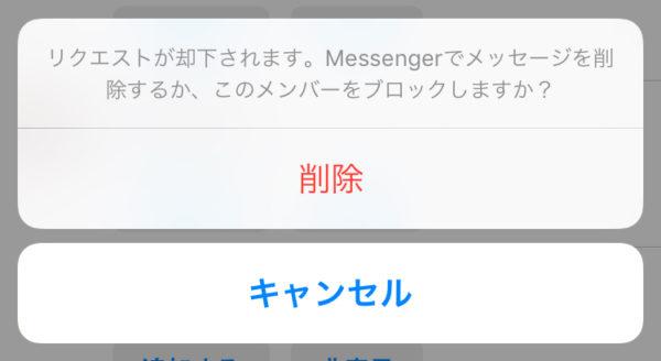 フェイスブック アプリ 開かない
