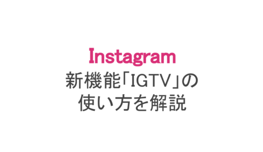 【インスタ】長時間の動画が観れる新機能IGTV登場!使い方を解説