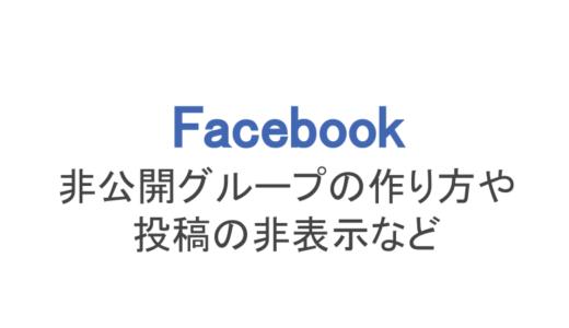 【フェイスブック】非公開グループの作り方や投稿の非表示等について