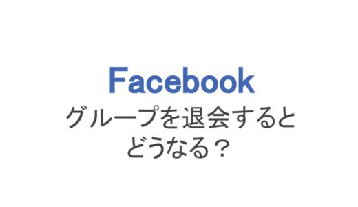 【フェイスブック】グループを退会するとどうなる?投稿や通知など