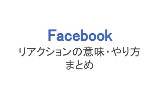 【フェイスブック】リアクションの意味・やり方・取り消し方法まとめ