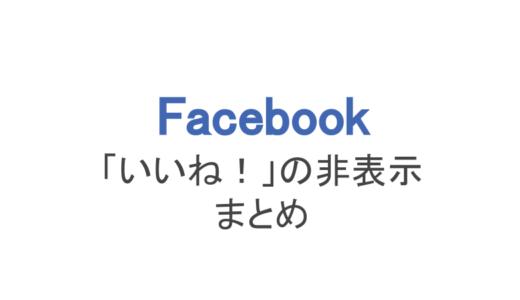 【フェイスブック】「いいね!」の非表示まとめ!公開範囲で非表示に