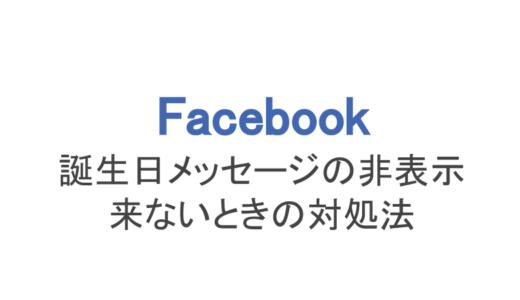【フェイスブック】誕生日メッセージの非表示や来ないときの対処法