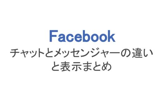 【フェイスブック】チャットとメッセンジャーの違いと表示まとめ