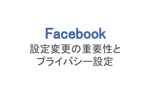 【フェイスブック】設定変更の重要性とプライバシー設定カスタム方法