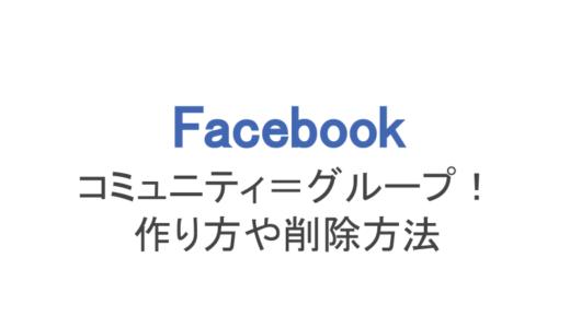 【フェイスブック】コミュニティ=グループ!作り方や削除などを解説