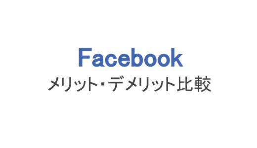 【フェイスブック】メリット・デメリット比較!危険性や良さまとめ