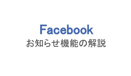 【フェイスブック】お知らせ機能を解説!通知オン・オフの仕方など