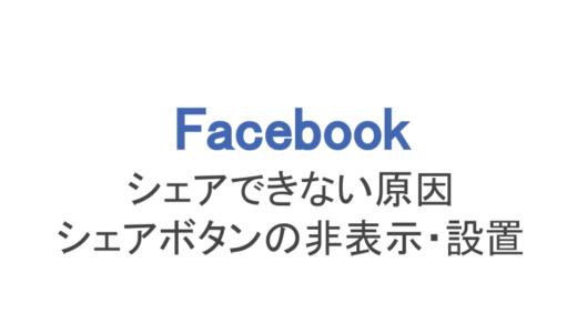 【フェイスブック】シェアできない原因とシェアボタンの非表示・設置