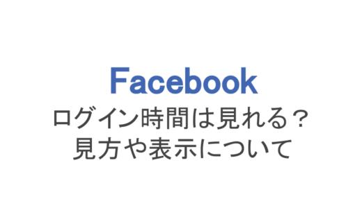【フェイスブック】ログイン時間を知りたい!見方や表示について