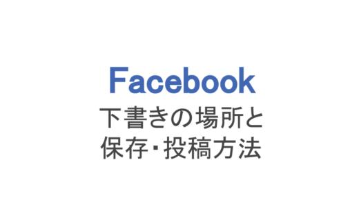 【フェイスブック】下書きの場所が見つからない!保存や投稿方法