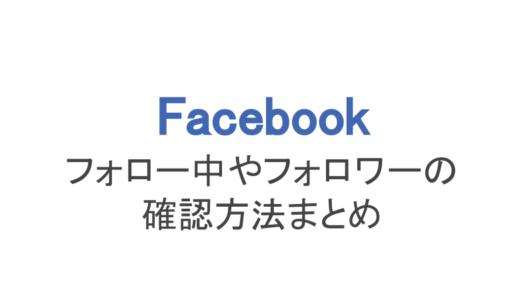 【フェイスブック】フォロー中やフォロワーの確認方法まとめ