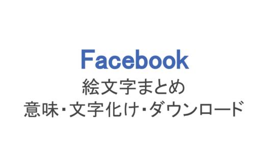 【フェイスブック】絵文字まとめ:意味や文字化け、ダウンロードなど