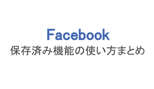 【フェイスブック】保存済み機能の使い方まとめ!見方・削除方法など