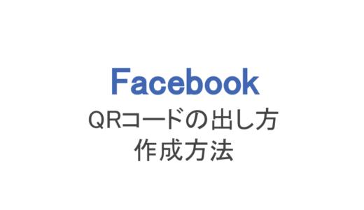 【フェイスブック】QRコードが無くなった?出し方・作成方法まとめ