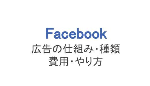【フェイスブック】広告の仕組み・種類・費用・やり方まで解説!
