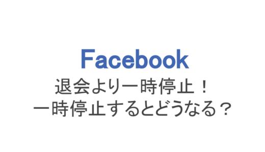 【フェイスブック】退会より一時停止!見え方やアカウント停止期間