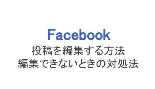 【フェイスブック】投稿を編集する方法と編集できないときの対処法