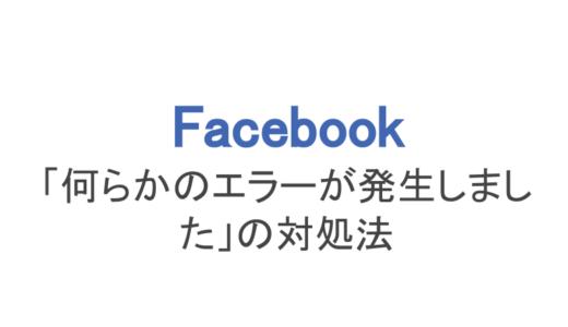 【フェイスブック】「何らかのエラーが発生しました」の対処法まとめ
