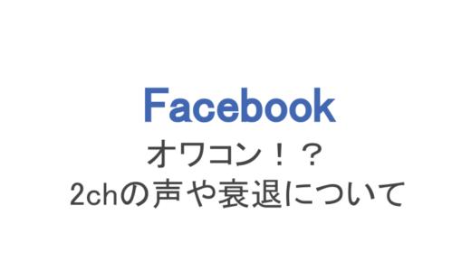 フェイスブックはオワコン!?2chの書き込みや落ち目、衰退について