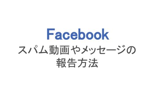 【フェイスブック】スパム動画やメッセージまとめ!報告方法を解説