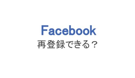 【フェイスブック】再登録できる?電話番号や友達、初期化について