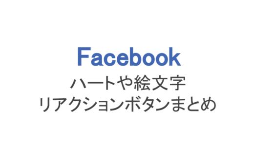 【フェイスブック】ハートや絵文字のリアクションボタンまとめ