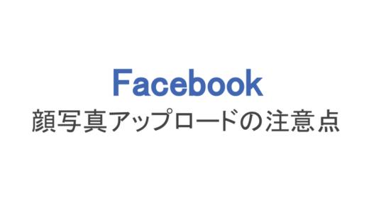 【フェイスブック】顔写真アップロードの注意点と要求される場合
