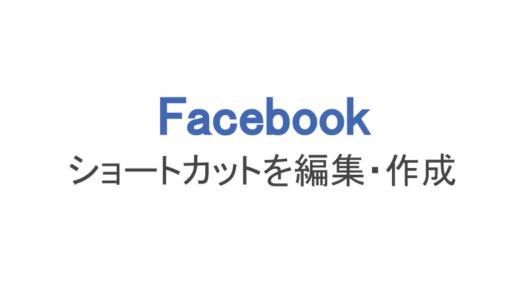 【フェイスブック】スマホでショートカットを編集・作成・追加・削除
