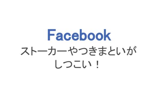 【フェイスブック】ストーカーやつきまといがしつこい!心理や対処法