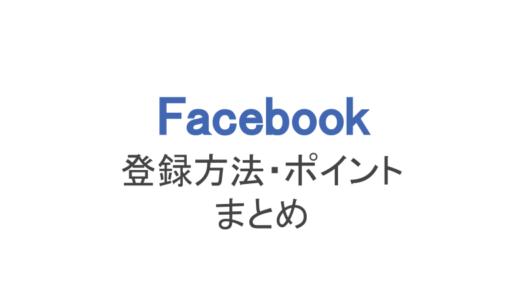 【フェイスブック】登録方法とポイントまとめ!注意点も解説