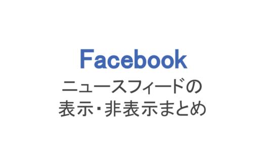 【フェイスブック】ニュースフィードの非表示や削除、読み込みエラー