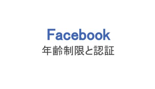 【フェイスブック】年齢制限と認証について!顔写真やライン認証など