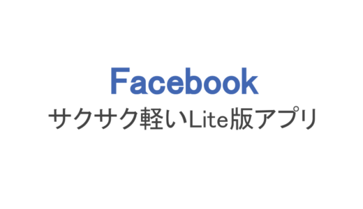 【フェイスブック】動作が軽いライト(Lite)が登場!評判や使い方