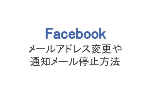 【フェイスブック】メールアドレス変更や通知メールの停止方法まとめ