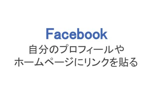 【フェイスブック】リンクの貼り方、URLリンクコピー方法まとめ