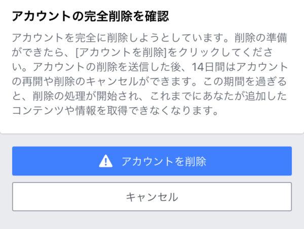 利用解除 見え方 メッセンジャー Facebookを退会する方法!アカウント完全削除と利用停止の違いは?