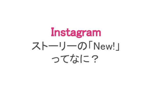 【インスタ】ストーリーで新機能の紹介「New!」機能について