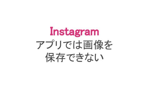 【インスタ】アプリで画像をカメラロールに保存できない!