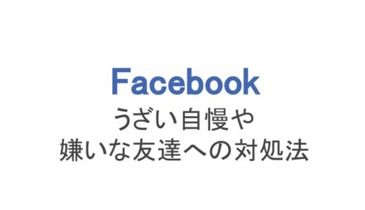 フェイスブック嫌いの若者急増中!うざい自慢や嫌いな友達への対処法