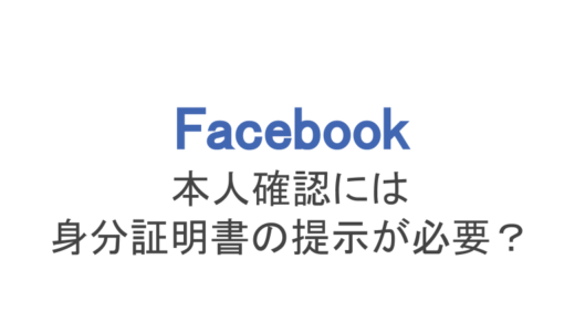【フェイスブック】身分証明書の掲示はなぜ必要?本人確認まとめ