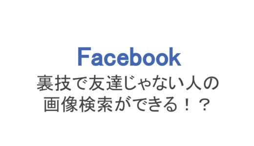 【フェイスブック】画像検索で裏技?友達にならないで写真を見る方法